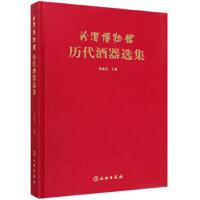 汾酒博物馆历代酒器选集 张琰光 编 9787501061020