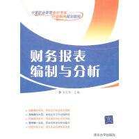 """财务报表编制与分析(中等职业教育会计专业""""行动导向""""规划教材)"""