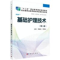 基础护理技术(第二版)(高职案例版)