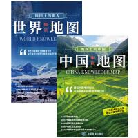 中国地图 世界地图(大一全 1.2m*0.8m 知识版套装2册 地图上的中国+世界 防水 撕不烂 折叠 袋装)