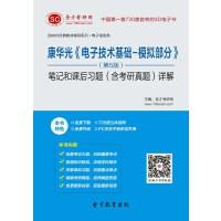 康华光《电子技术基础-模拟部分》(第5版)笔记和课后习题(含考研真题)详解答案