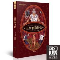 正版现货 上帝的图书馆 司各特・霍金斯 天地出版社 科幻