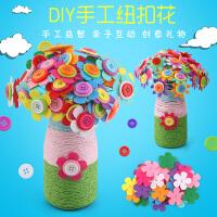 纽扣花儿童幼儿园diy手工制作花束宝宝手工材料包女孩玩具