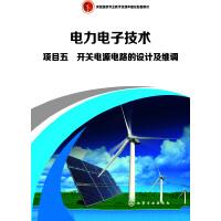 项目五 开关电源电路的设计及维调