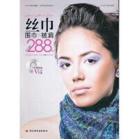正版二手6-8成新 丝巾、围巾、披肩系法图解288例(附赠VCD光盘) 9787501985227