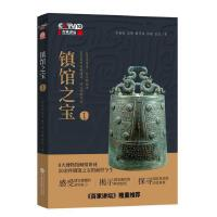百家讲坛――镇馆之宝(一)