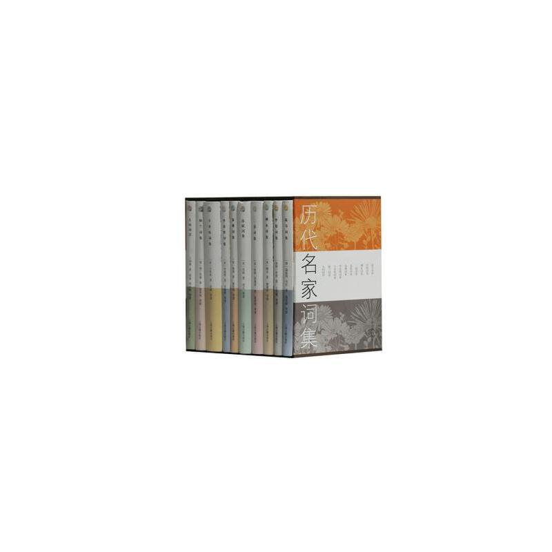历代名家词集(精装全十册) 历代名家,词作全集; 大家导读,简注辑评; 双色印刷,轻松阅读; 读词shou选,馈赠佳品。