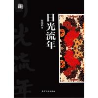 【二手正版9成新】日光流年,阎连科,天津人民出版社,9787201072326
