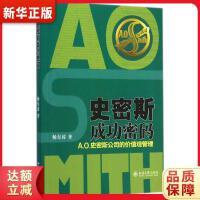 史密斯成功密码--A O 史密斯公司的价值观管理 杨东涛