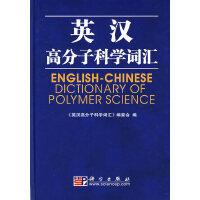 英汉高分子科学词汇