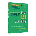 DELF B1:法�ZB1�_�擞��(�W�朔ㄕZ分���系列)