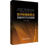 技术标准体系化实施评价方法与实践