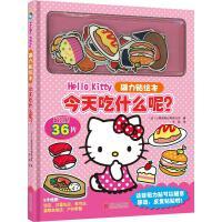 【官方店】Hello Kitty今天吃什么呢(新版)北京联合出版孩子儿童送礼动画家长送人凯蒂猫可爱贴纸当当畅销游戏娱乐父