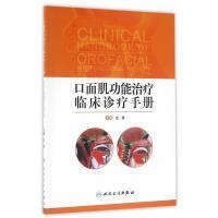 口面肌功能治疗临床诊疗手册(配增值)