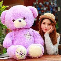 毛绒公仔娃娃送女生 小熊抱抱熊布娃娃玩偶可爱泰迪熊毛绒玩具女孩生日礼物情人节 薰衣草色