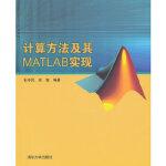 【正版全新直发】计算方法及其MATLAB实现 石辛民,翁智著 9787302322306 清华大学出版社