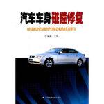 汽车车身碰撞修复 张湘衡 9787538169478 辽宁科学技术出版社