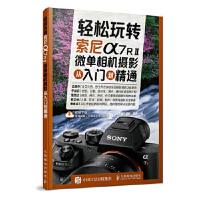 轻松玩转 索尼a7RⅡ微单相机摄影从入门到精通 北极光摄影 人民邮电出版社 9787115470133 〖新华书店,稀