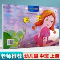 幼儿园课程指导 美工 中班上册