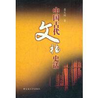 中国古代文档史话