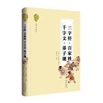 三字经・百家姓・千字文・弟子规(国学经典丛书・名家注译本)