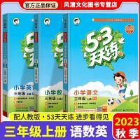 53天天练三年级上册语文数学英语上册全3本人教部编版2021秋三年级上册53同步练习册