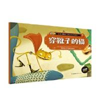 【二手原版9成新】意大利绘本 世界十大著名童话(7)穿靴子的猫,塞巴斯蒂安-巴雷罗(阿根廷),云南出版集团公司 晨光出