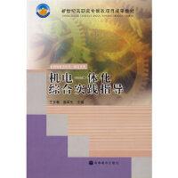 【正版现货】机电一体化综合实践指导 王长春,姜军生 9787040146745 高等教育出版社