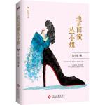 我的闺蜜丛 伍小姐 9787514211849 文化发展出版社(原印刷工业出版社)