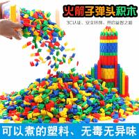 子弹头塑料拼插积木儿童男孩3-8周岁火箭头拼装女孩早教益智玩具