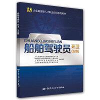 船舶驾驶员(环卫)(五级)――企业高技能人才职业培训系列教材