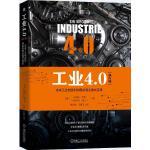 工业4.0(执行版):未来工业制造和销售的商业模式变革