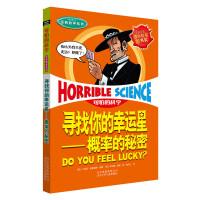 可怕的科学 经典数学系列・寻找你的幸运星――概率的秘密