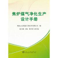 【二手旧书9成新】焦炉煤气净化生产设计手册 范守谦