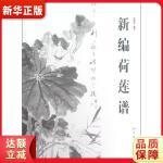新编荷莲谱 赵秀勋 人民美术出版社9787102061405『新华书店 品质保障』