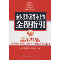 【包邮】 企业境外及香港上市全程指引 人本投资集团企业融资团队 9787122048011 化学工业出版社