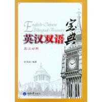 英汉双语宝典:英汉对照