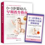0~3岁婴幼儿早期教育指南