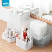 茶花美纳桌面收纳盒带盖磨砂防尘日式置物架护肤品口红家用收纳箱