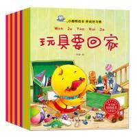 小脚鸭绘本养成好习惯 全套10册 幼儿宝宝情商培育绘本图画书读物 尿床了 儿童绘本图书0-2-3-6岁图画故事书籍 情