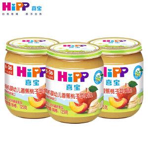 【官方旗舰店】HiPP喜宝有机婴幼儿辅食香蕉桃子苹果泥125g*3瓶