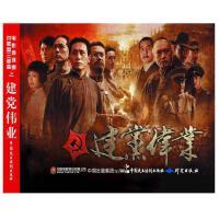 电影连环画-建党伟业