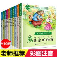 名家经典儿童文学 全套10册注音版熊先生的秘密等彩绘故事书老师推荐带拼音一年级必读二三四五六年级课外书6-7-8-9-