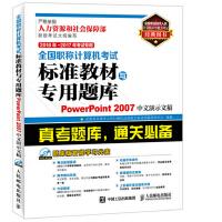 2016年 2017年考试专用 全国职称计算机考试标准教材与专用题库 PowerPoint 2007中文演示文稿