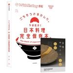 食帖22:多谢款待!日本料理完全保存本