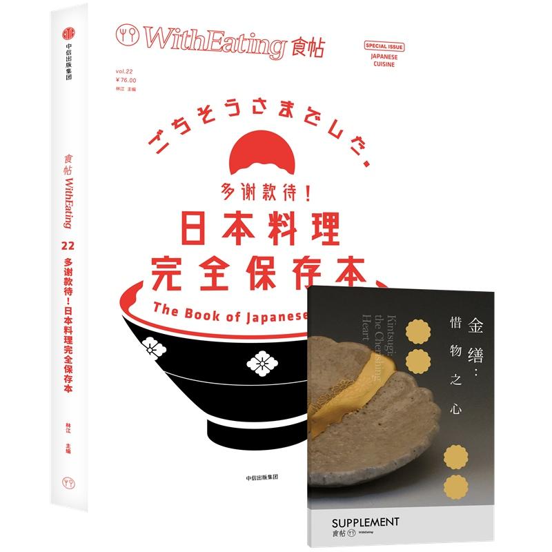食帖22:多谢款待!日本料理完全保存本 收藏级日本料理入门全书!深度对话多位日本知名料理人!综合解读日料的文化、匠心、技法!