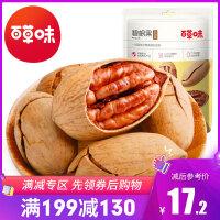 满减【百草味 -碧根果190g】坚果干果奶油核桃 碧更果长寿果尖果袋装
