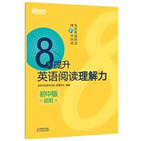 8天提升英语阅读理解力 初中版(初阶) 中考阅读理解新思维 初中英语阅读 中学考试专项练习 新东方