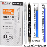 晨光 B0103 热可擦中性笔 磨易擦子弹头 0.5MM 一盒/12支