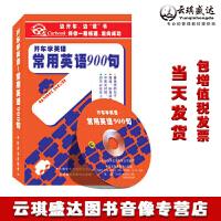 正版包发票 车载CD 有声读物 开车学英语 常用英语900句 7CD+书1册 卡尔博学